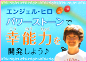 Angel Hiroの幸能力開発!