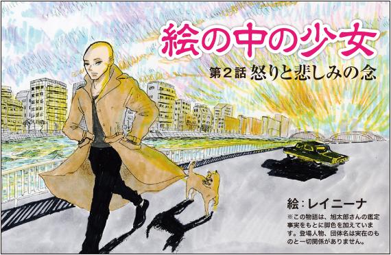 ヒーラー旭太郎の実録漫画! 【絵の中の少女】 第2回