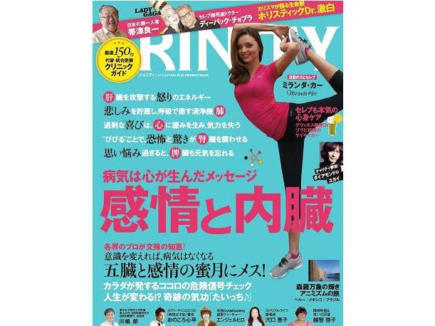 8月31日発売!表紙はミランダ・カー! TRINITY No.44「感情と内臓~病気は心が生んだメッセージ」