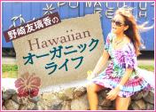 ハワイアン-A_176×126