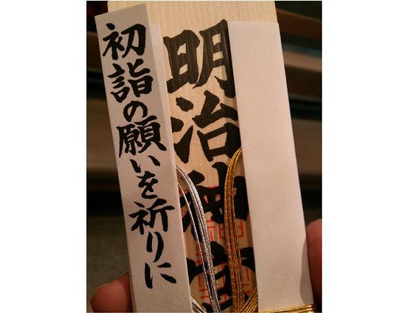 特別寄稿:日本中の神社で、年内に 「初詣の 願いを 祈りに」正式の御祈願を