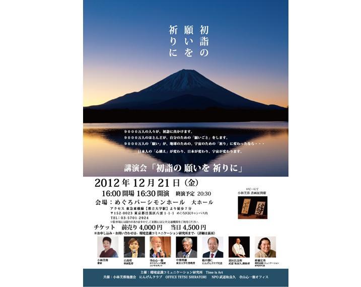 日本全体をパワースポットにする~「初詣の 願いを 祈りに」