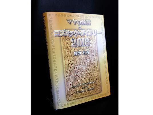 「2012年は、進化のための日付です」PART.3 ~28日周期・13ヵ月