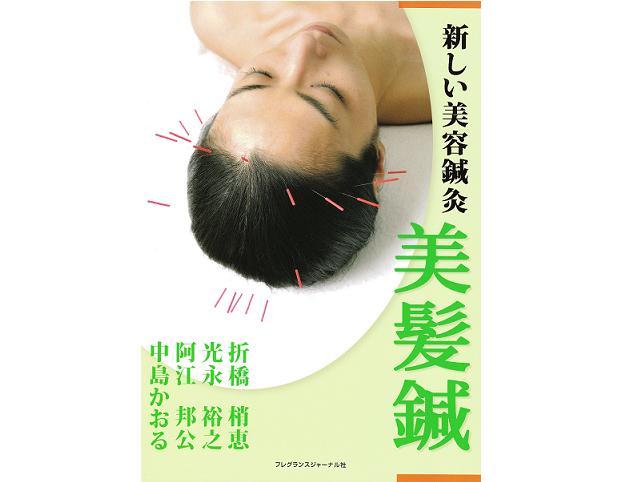 折橋式美容鍼灸その2~美容のための鍼灸「美髪鍼」とは
