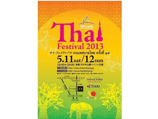 タイのパワーとエネルギーを体感!今週末代々木公園で開催「第14回タイ・フェスティバル」