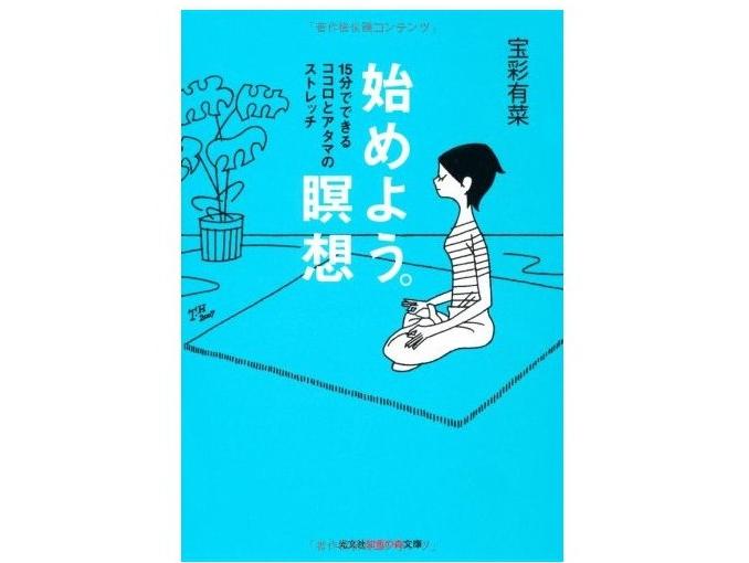 瞑想を味方につけると毎日が元気になる!宝彩有菜さん著書「始めよう。瞑想」