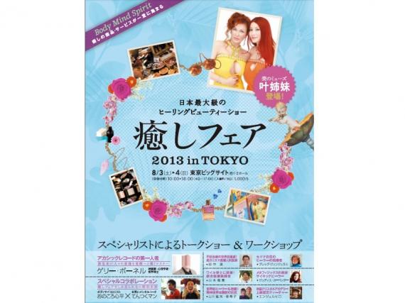 いよいよ明日から開催!「癒しフェア2013 in東京」。鑑定、スペシャル価格で本や雑貨を販売するTRINITYブースにお立ち寄りください!