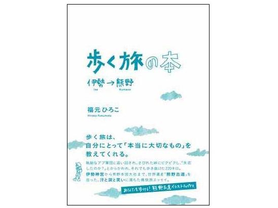 女ひとり旅、それも220km徒歩で聖地「熊野古道」を目指す!「歩く旅の本 伊勢→熊野」 PART.1
