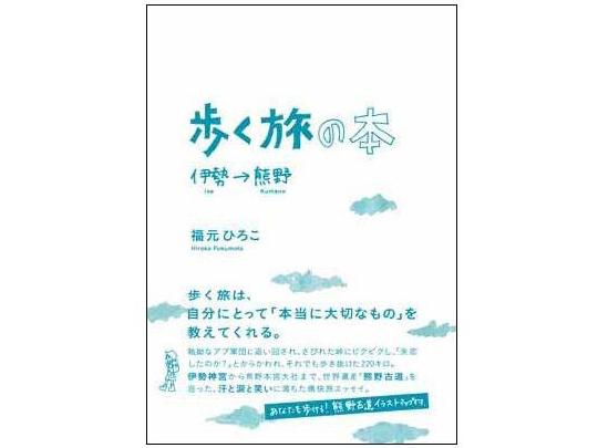 女ひとり旅、それも220km徒歩で聖地「熊野古道」を目指す!「歩く旅の本 伊勢→熊野」 PART.2