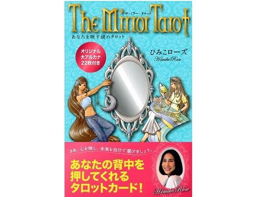 ひみこローズさん「The Mirror Tarotあなたを映す 鏡のタロット」でタロット初体験!~幸せな未来の為の指南書~