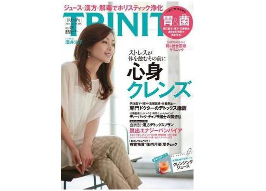 9月28日発売!TRINITY No.48 「心身クレンズ」