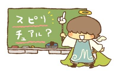 大天使のお茶の間スピ教室 「スピリチュアル編」PART.2
