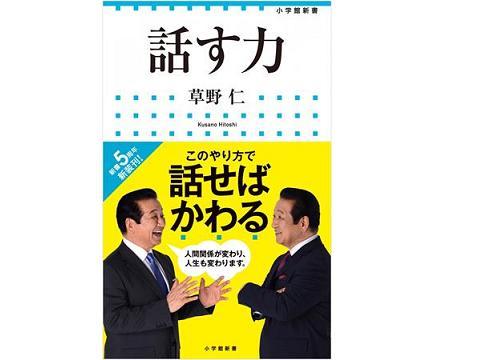 草野仁さんキャスター歴46年の集大成!話し方で!人間関係と人生が変わる!『話す力』