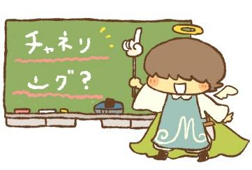 大天使のお茶の間スピ教室 「チャネリング編」PART.3