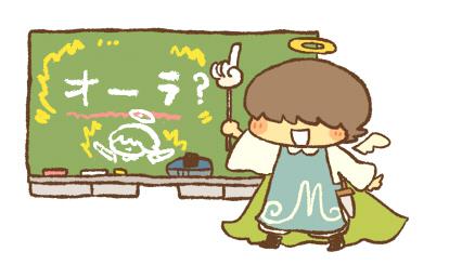 大天使のお茶の間スピ教室 「オーラ編」PART.1