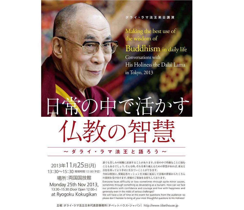 ダライ・ラマ法王様 来日中!まだ間に合う11/25(月)に東京で講演「日常の中で活かす仏教の智慧」