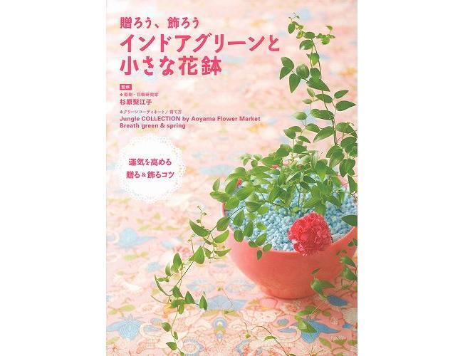 『贈ろう、飾ろう インドアグリーンと小さな花鉢』 ギフトシーズン到来 鉢植えや花鉢で心のこもったプレゼント!