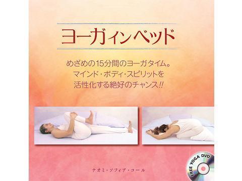 「今日一日をどんな一日にしよう!」~毎朝15分のヨーガで人生が変わる『ヨーガ イン ベッド」