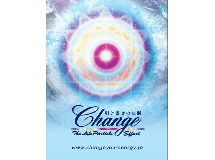 脳の無限の力を引き出すコツが分かる~ドキュメンタリー映画「CHANGE」の上映会を全国で開催~