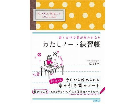 """『書くだけで夢が次々かなう わたしノート練習帳』 今日から始められる""""書き込み式""""幸せ引き寄せノート"""