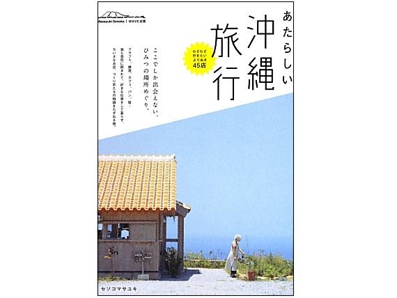 「おしゃれで、センスがあって、わざわざ行きたい!」人間に焦点を当てた『あたらしい沖縄旅行』