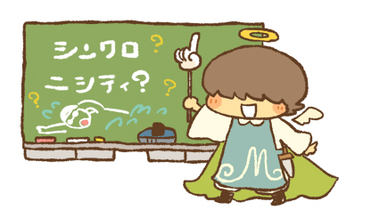 大天使のお茶の間スピ教室 「シンクロニシティ編」PART.1