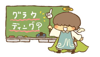 大天使のお茶の間スピ教室 「グラウディング編」PART.2