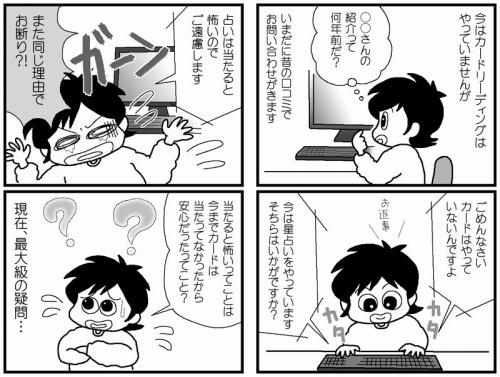海猫屋の「不思議なことなどなにもない!」天使なんて大嫌い!編PART.3