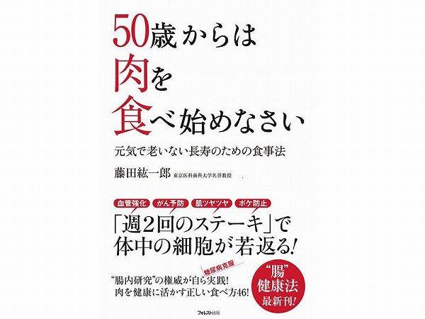 肉食シニア必読! TRINITYでもおなじみの腸のエキスパート・藤田紘一郎先生の最新刊『50歳からは肉を食べ始めなさい』