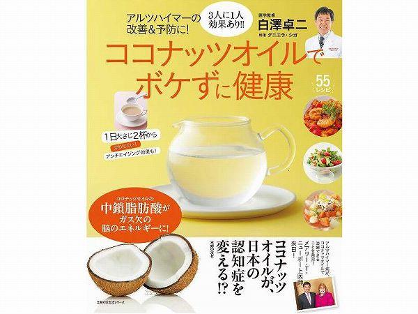 ココナッツオイルが、日本の認知症を変える!? 『ココナッツオイルでボケずに健康』