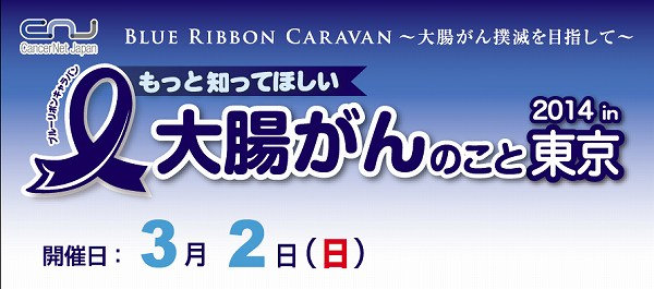 <3月は大腸がん啓発月間>東京で中井美穂さん司会の大腸がんセミナーを開催!
