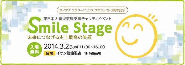 東日本大震災復興支援チャリティイベント「Smile Stage~未来につなげる史上最高の笑顔~」3月2日(日)宮城県・イオン気仙沼店にて実施