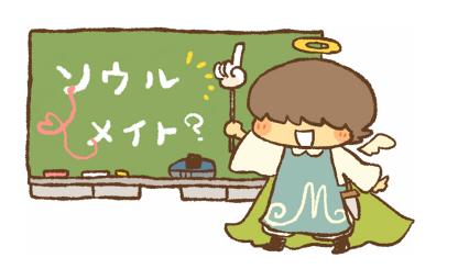 大天使のお茶の間スピ教室 「ソウルメイト編」PART.1
