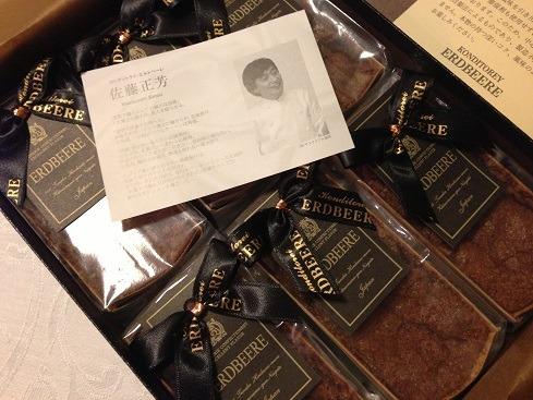 バレンタインデーには良質なチョコレートを!有機JAS認定工房コンディトライ・エルトベーレ