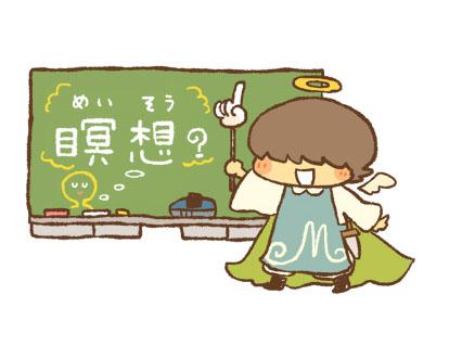 大天使のお茶の間スピ教室 「瞑想編」PART.1