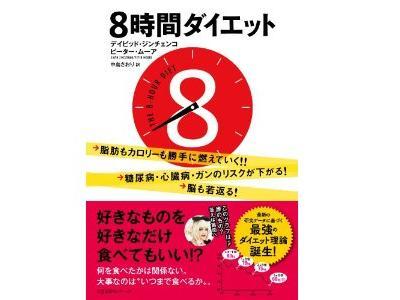 発売1ヶ月以内に9万2千部売り上げ!?『8時間ダイエット』~PART.2