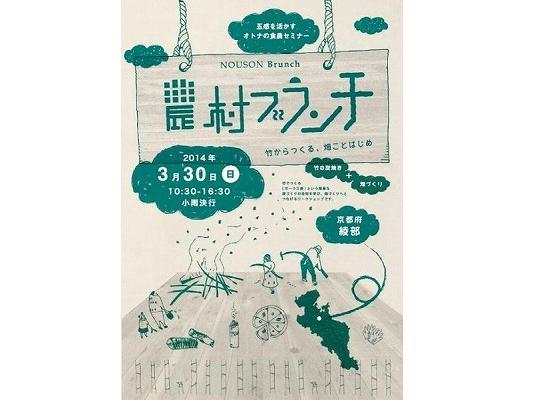 五感を活かす、オトナの食農セミナー! 『農村ブランチ 綾部  〜 竹からつくる畑ことはじめ~ 』