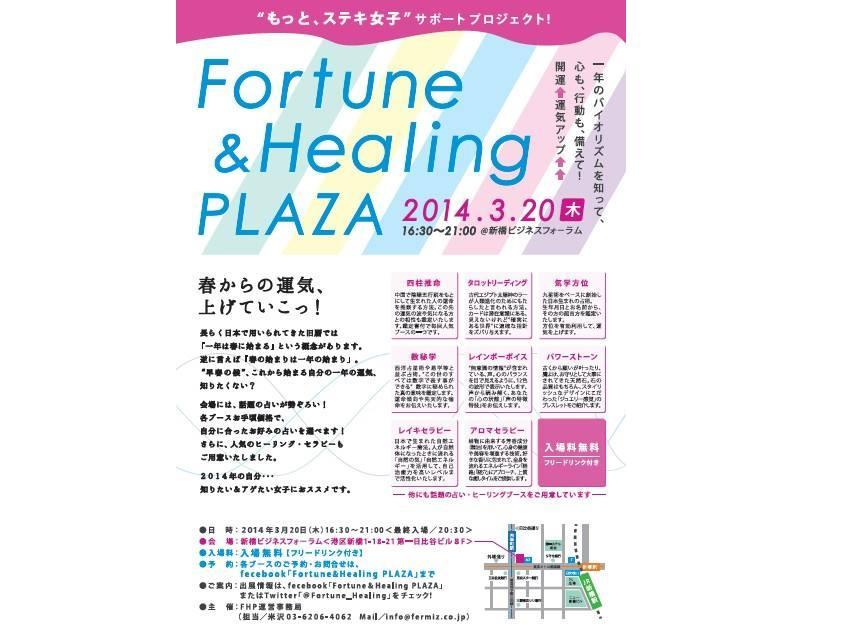1年のバイオリズムを知って運気Up『Fortune & Healing PLAZA』