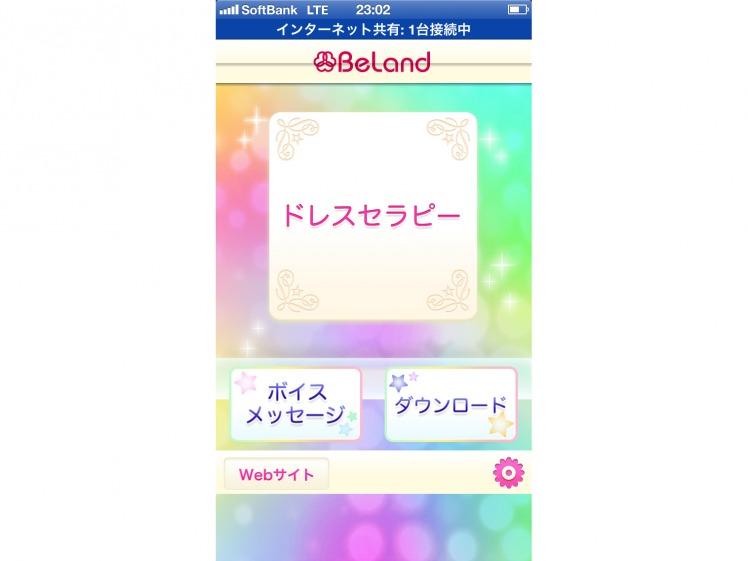ドレスセラピーアプリ
