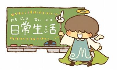 大天使のお茶の間スピ教室 「日常生活:あいさつ編」PART.1