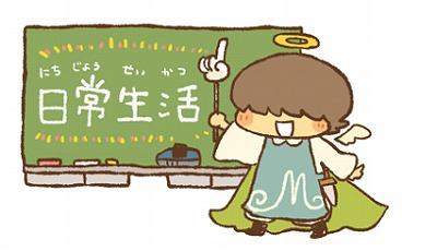 大天使のお茶の間スピ教室 「日常生活編:部屋の掃除」