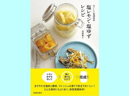 疲労回復や筋肉痛などの健康効果にも期待!今話題の「塩レモン」に挑戦しよう!
