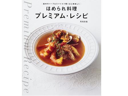 秘密は「ハーブ&スパイスづかい」。普段の料理を格上げする! 『ほめられ料理 プレミアム・レシピ』