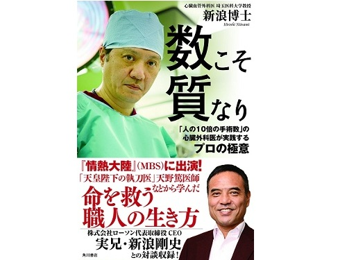 どの世界にも通じる言葉~『数こそ質なり~「人の10倍の手術数」の心臓外科医が実践するプロの極意』