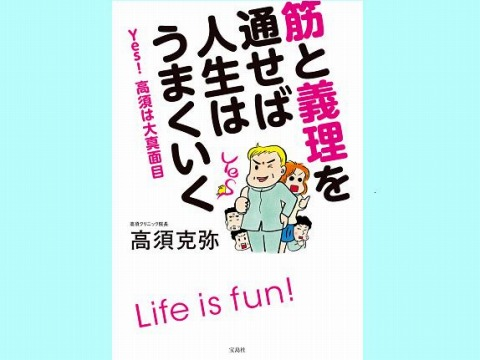 「YES高須クリニック! 」高須克弥氏が導き出した成功哲学『筋と義理を通せば人生はうまくいく』