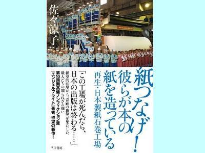 東日本大震災からの奇跡の復活~『紙つなげ! 彼らが本の紙を造っている 再生・日本製紙石巻工場』