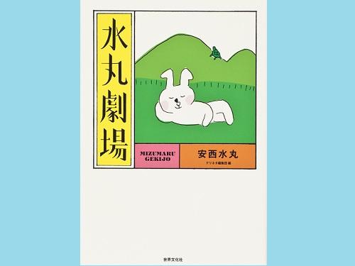 「ゆがんだ形にも、濁った色にも、それだから魅力がある」~安西水丸さん追悼・緊急出版