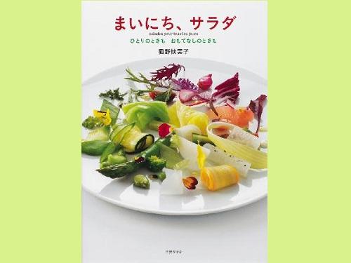 世界で活躍する女性料理人・狐野扶実子氏のオリジナルサラダレシピ『まいにち、サラダ』