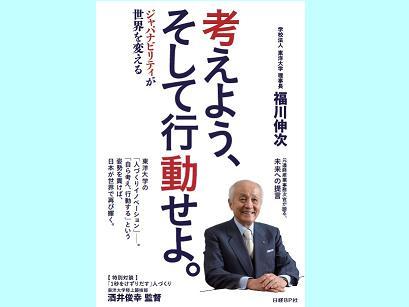 「ジャパナビリティ=日本社会の底力」~東洋大学理事長が語るこれからの日本『考えよう、そして行動せよ。』