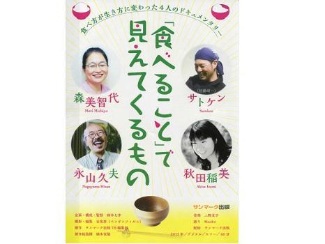 一宮千桃のスピリチュアル☆シネマレビューPART.41 『「食べること」で見えてくるもの』
